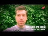 Максим Покровский и группа