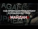США превращаются в Украину (Руслан Осташко)