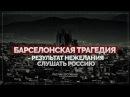 Барселонская трагедия - результат нежелания слушать Россию (Руслан Осташко)