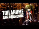 ТОП 10 аниме для одиноких анимешников 100 помогут отвлечься!