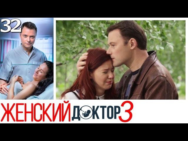 Женский доктор - 3 сезон - Серия 32 мелодрама HD.