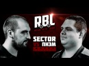 RBL SECTOR VS ПИЭМ ФИНАЛ, RUSSIAN BATTLE LEAGUE
