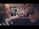 Roman Troy - Немое Кино