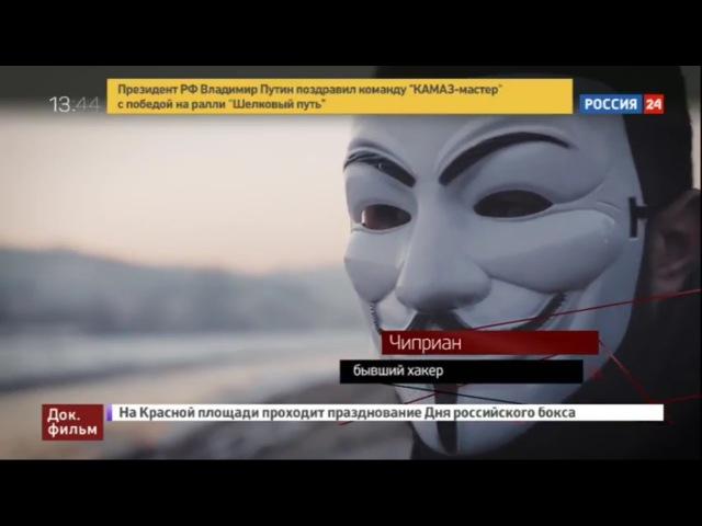Хакеры Дымовая завеса Документальный фильм