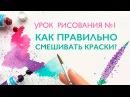 УРОК РИСОВАНИЯ АКВАРЕЛЬЮ Как правильно смешивать краски Теория цвета Учимся