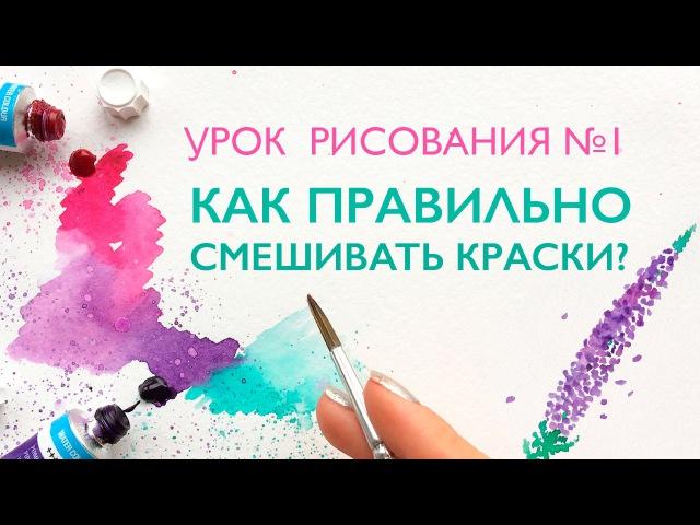 УРОК РИСОВАНИЯ АКВАРЕЛЬЮ Как правильно смешивать краски? Теория цвета Учимся рисовать вместе!