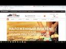 Открытие интернет магазина с нуля в России.