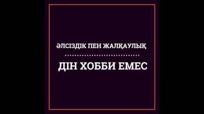 Дін хобби емес / Ерлан Ақатаев