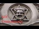 Яхве- Иегова- Элохим -Сущий- Я есмь -Саваоф - это не бог Иисуса! И не наш...да, он ваще не БОГ!