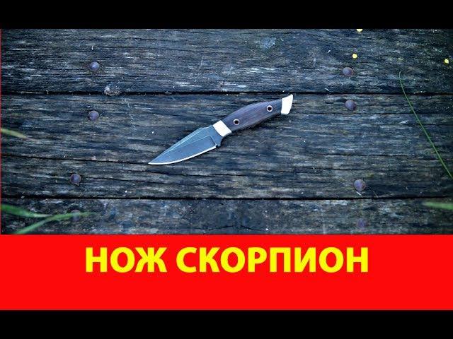 Нож Скорпион Отличный туристический нож