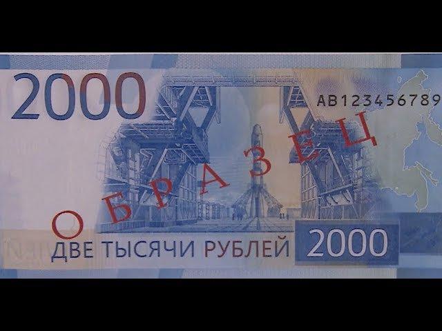 Краснодарцам представили новые банкноты в 200 и 2 000 рублей