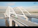 Крымский мост 19.10.17 удешевит коммунальные услуги Crimean bridge will reduce the cost of utilities