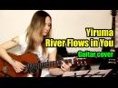 River Flows in You - Yiruma На гитаре разбор