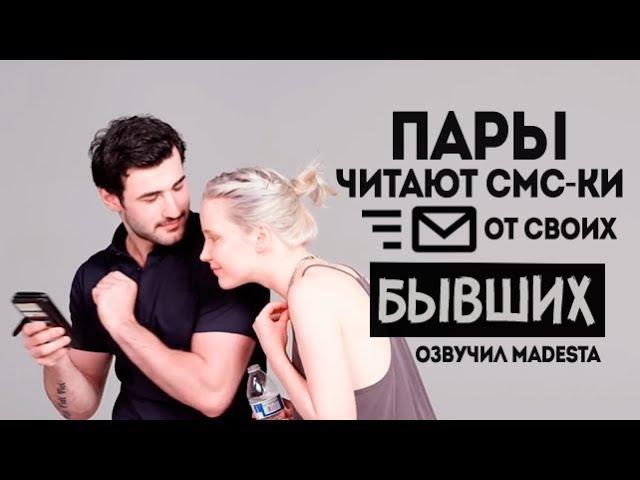Пары Читают Сообщения От Своих Бывших [Madesta]