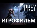 PREY 2017 ИгроФильм Game Movie
