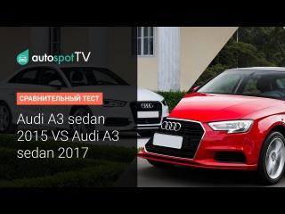 Ауди А3 седан 2017 года VS А3 2015 года. В чём разница!?