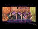 Аудиокнига Гарри Поттер и философский камень Глава 1. Росмэн. Читает А.Клюквин. ...