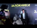 Тестимониалс с премьеры фильма «Заложники» - Часть 1