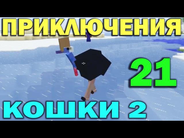 ч.21 - Кошка троллит Диллерона - Приключения кошки в Minecraft с модами