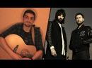 Kasabian - «Wasted». Урок на гитаре, видеоурок, аккорды, кавер, бой, табы.