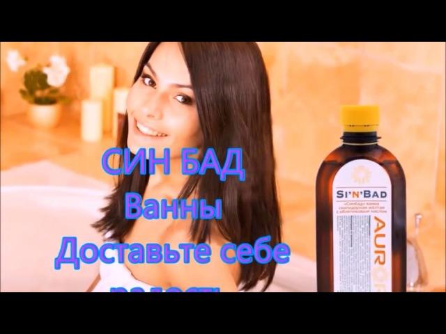 Скипидарные ванны желтые SinBad Александр Волин