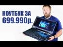 Игровой ноутбук за 699 990 рублей