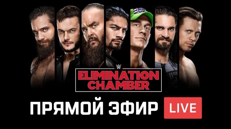 Elimination Chamber 2018 | PWnews