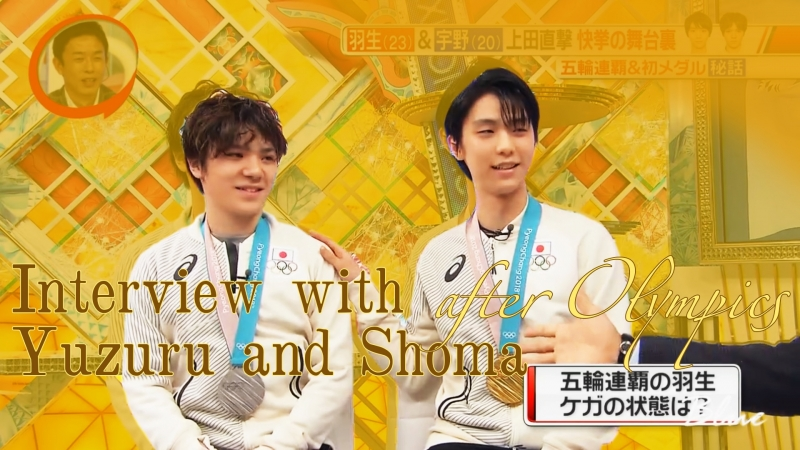 2018.02.17 Going - Interview with Yuzuru and Shoma after Olympics [blue0201402015]