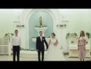 Свадьба 9.07.16 фильм