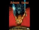 фильм Зловещие мертвецы 3: Армия тьмы 1992 hd лицензия