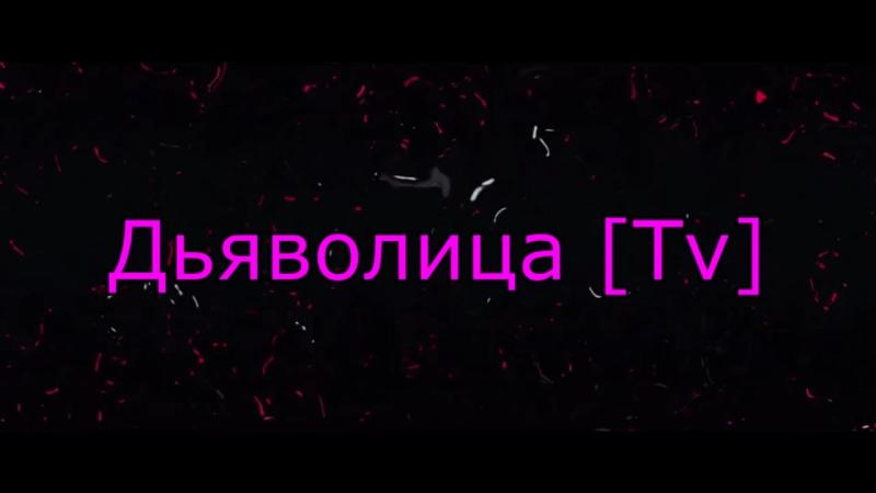 ЗДЕЛАЛ ИНТРО ДЛЯ Дьяволицы [Tv]