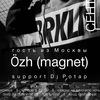 1 СЕНТЯБРЯ - ÖZH(Magnet)@TIRclub