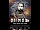 Полнометражный фильм Дети 90 х