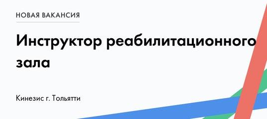 Работа в комсомольском районе г тольятти свежие вакансии услуги электрика подать объявление бесплатно уфа