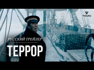 Террор / The Terror — Русский трейлер (1 сезон)