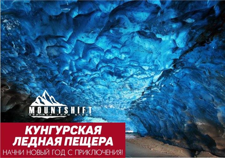 Афиша Тюмень Кунгурская пещера 03.01. - 06.01.