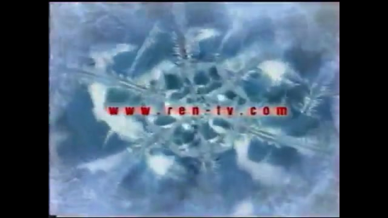 Заставка с сайтом (REN-TV, 22.12.2003-08.02.2004)