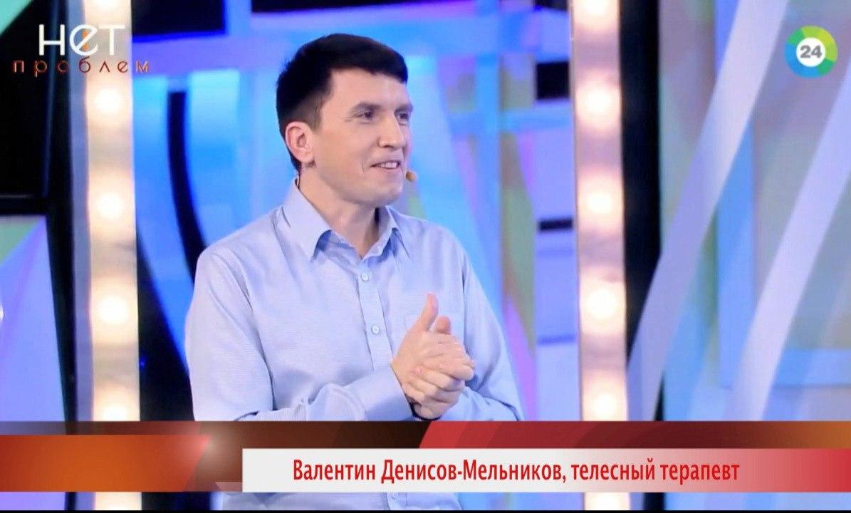 массажист Валентин Денисов-Мельников, телесный терапевт, массаж в Москве СПб Петербурге,
