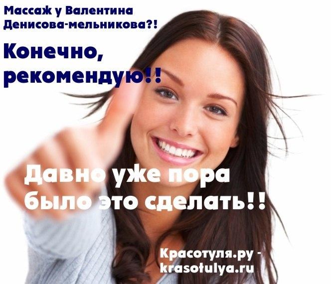 Массажист телесный терапевт и сексолог Валентин Денисов-Мельников