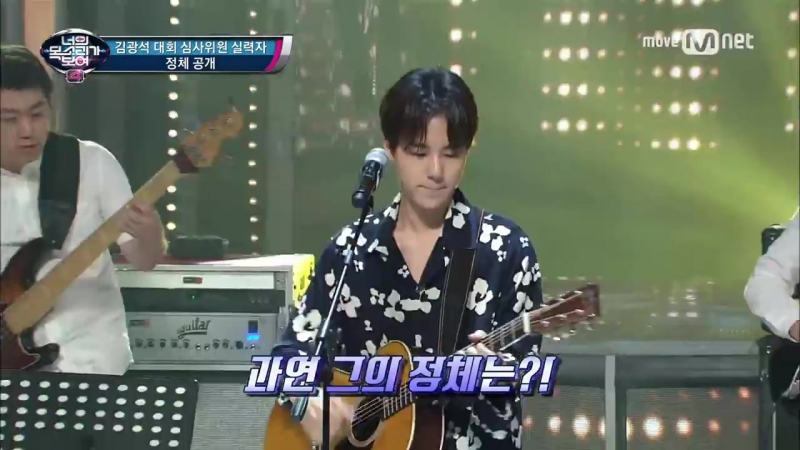 I Can See Your Voice 4 기타도 노래도 완벽 김광석 대회 심사위원 실력자 ′REALLY REALLY′ 170622 EP 17
