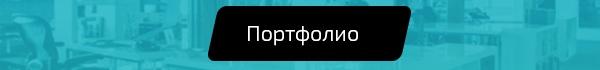 codax.ru/portfolio.html