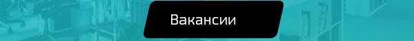 codax.ru/vakansii.html