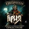 4 марта 2018 |КЛАССИЧЕСКАЯ АРИЯ | Новосибирск