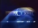Заставка Смотрите в новом сезоне REN-TV, 2001 - 2002
