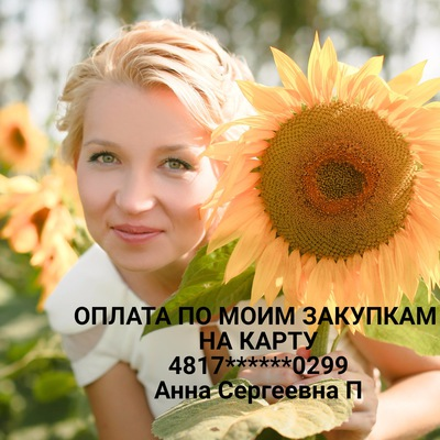 Анна Пегова