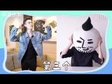 171107 EXO Lay Yixing @ Tong Dao Sheep Dance