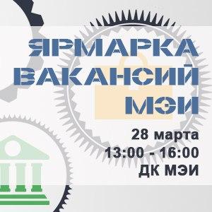 Афиша Москва Ярмарка вакансий МЭИ