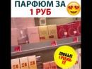 Любые духи за 1 рубль