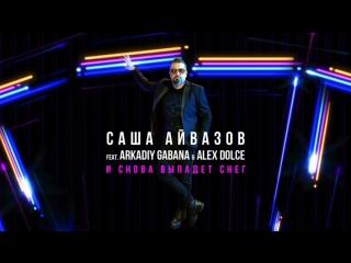 Саша айвазов ft. arkadiy gabana & alex dolce ' и снова выпадет снег' (новинка 2018)