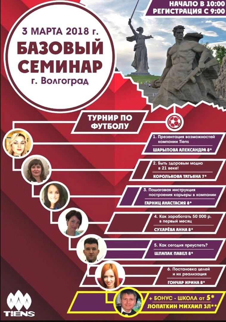 Афиша Волгоград Базовый семинар в г. Волгоград